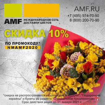 AMF2020